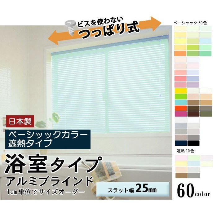 浴室対応アルミブラインド 高い素材 <セール&特集> 幅101〜120×高さ81〜100cmの範囲 ベーシック 遮熱カラー 風呂 窓 突っ張り式 羽幅25mm