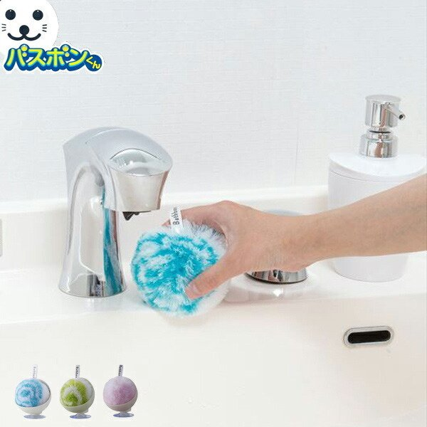 百貨店 バスボンくん 洗面台スッキリポンポン 抗菌ケース付 大好評です バスボン 洗面 たわし クリーナー ポンポン ケース