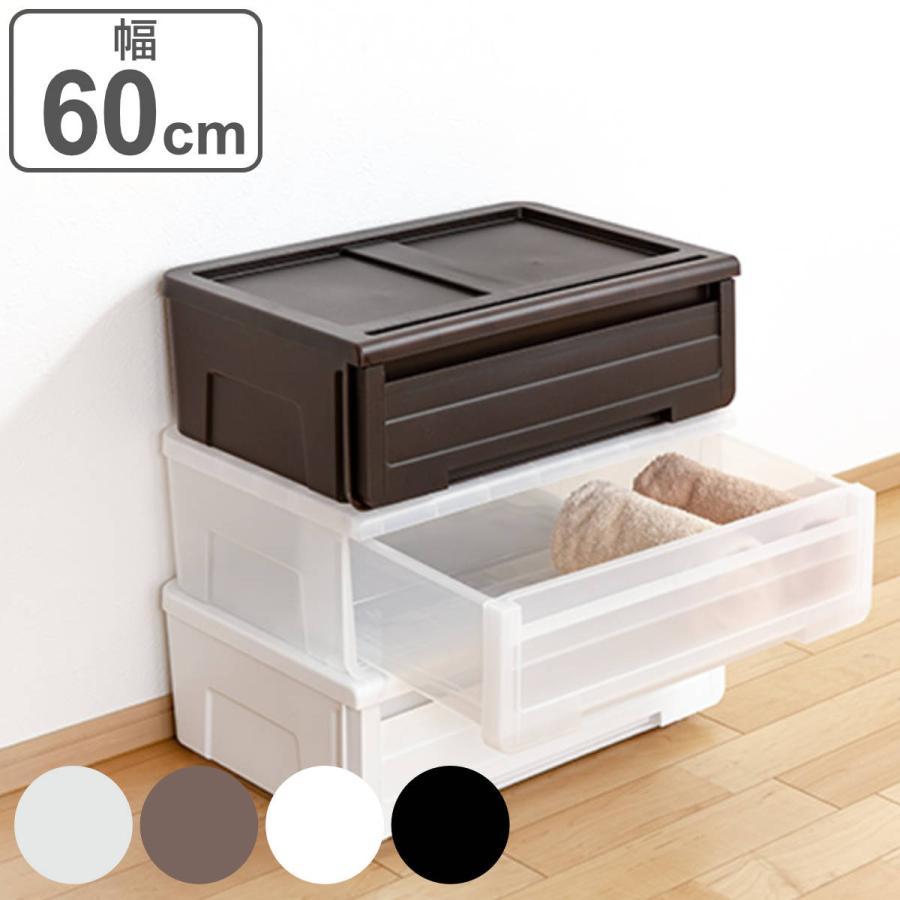 マーケット 収納ケース カバゾコ 18%OFF 幅60×奥行40×高さ22cm プラスチック 引き出し 収納ボックス 衣類ケース 収納 おもちゃ箱 衣装ケース クローゼット収納