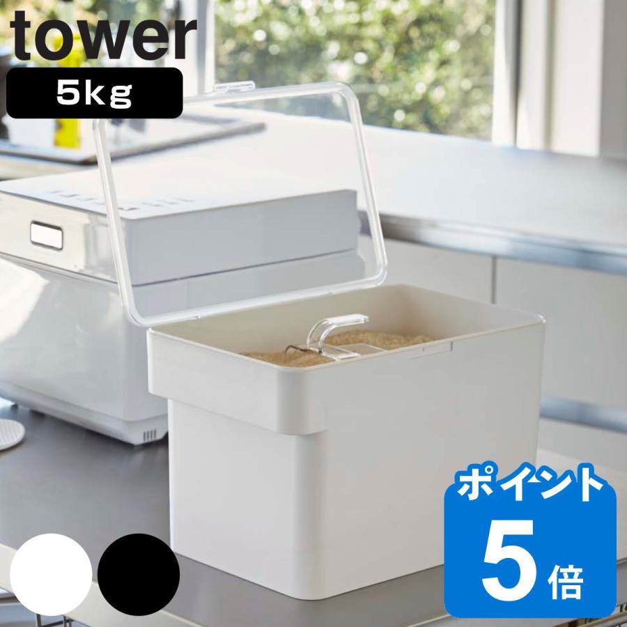 密閉 シンク下米びつ 5kg 計量カップ付 タワー 入手困難 tower 送料0円 山崎実業 米櫃 保存容器 ライスストッカー ライスボックス おすすめ 計量カップ付き おしゃれ