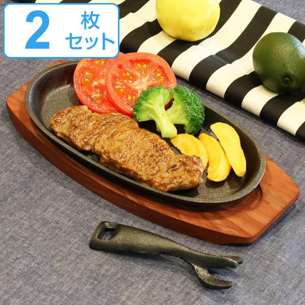 ステーキ皿 24cm 鉄鋳物製 木製プレート付き