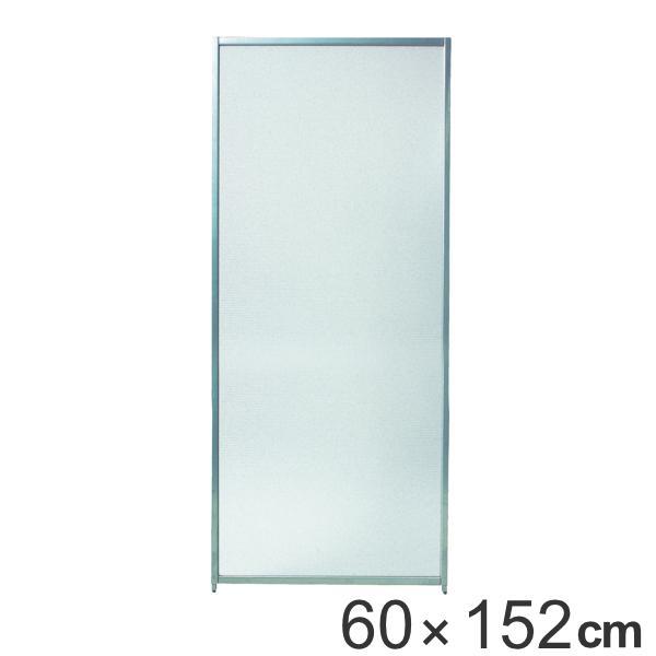 パーテーション マグネットパーティション 高さ152cm 幅60cm クリアーフロスト ( パーティション 衝立 間仕切り )