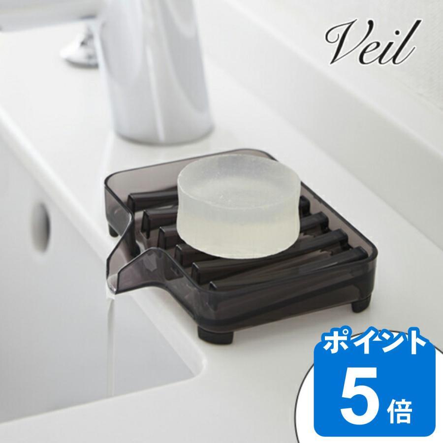 石けん皿 水が流れるソープトレー 国内即発送 ヴェール ソープディッシュ せっけん置き 年中無休 石鹸ホルダー ソープトレー