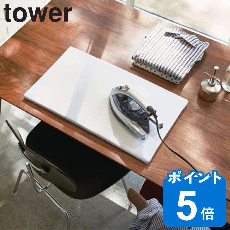 アイロン台 平型 アイロンボード タワー 高品質新品 プレス台 新作 アイロン掛け アイロンマット tower
