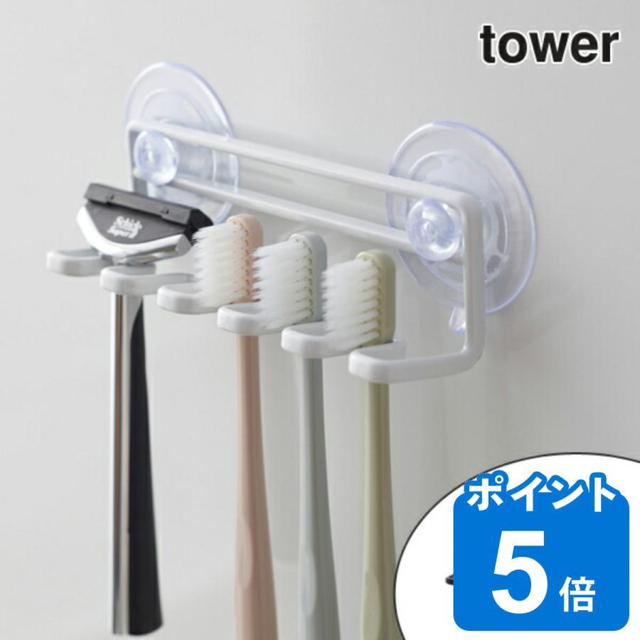 歯ブラシホルダー 期間限定今なら送料無料 吸盤トゥースブラシホルダー タワー5連 歯ブラシスタンド 歯ブラシ置き 付与 歯ブラシ収納 歯ブラシ立て tower