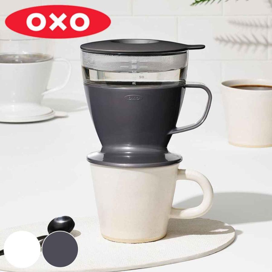 OXO 送料込 オクソー キャンペーンもお見逃しなく オートドリップ コーヒーメーカー ドリップ珈琲 コーヒードリッパー