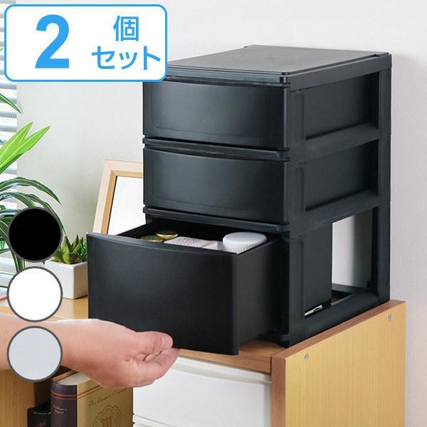 日本産 収納ケース 引き出し 幅19.5×奥行26.5×高さ30.5cm A5 浅2深1段 収納 プラスチック セール特価品 収納ボックス 2個セット 小物