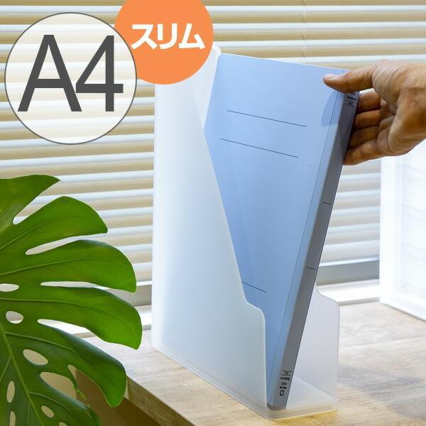 ファイルスタンド A4 スリム 書類収納 高級な 半透明 売り出し squ ナチュラ ファイルケース ソーフィス 収納 プラスチック