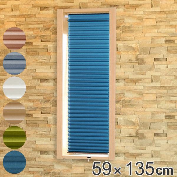 断熱スクリーン 小窓用断熱スクリーン 幅59×丈135cm 突っ張り棒付き ハニカムシェード ( 小窓 カーテン シェード )|livingut