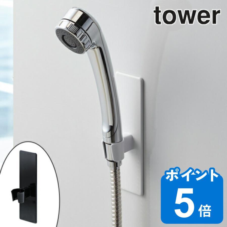 シャワーフック 全品最安値に挑戦 tower タワー マグネットバスルームシャワーフック 訳あり シャワーヘッドホルダー シャワーホルダー シャワー