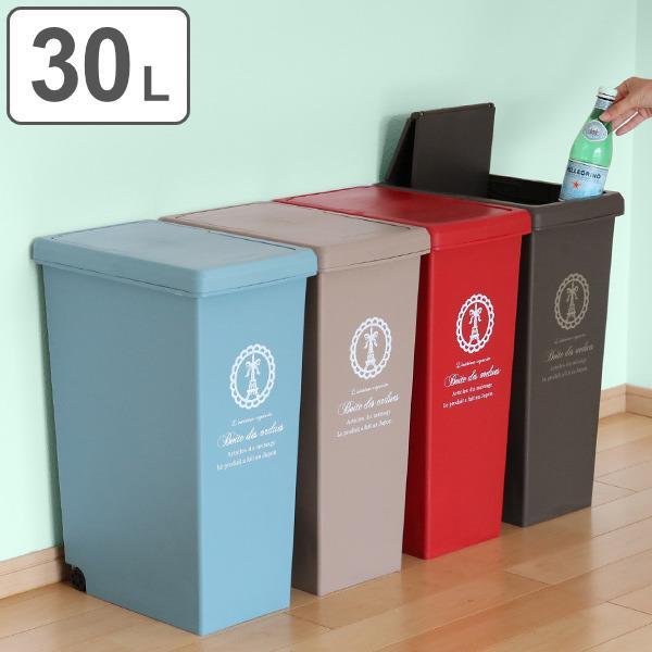 ゴミ箱 30L ふた付き スライドペール 30リットル 人気ブランド多数対象 キッチン スリム ごみ箱 フタ付き 保障 ダストボックス