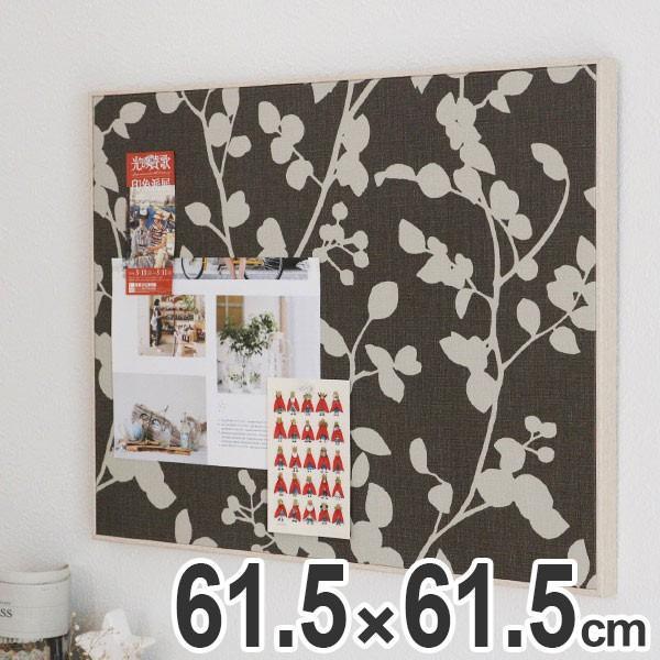 マグネットボード 壁掛け 壁掛け ファブリックパネル 幅61.5 高さ61.5 ブラウン ファブリックマグネットボード ( マグネット ボード 掲示板 メッセージボード )