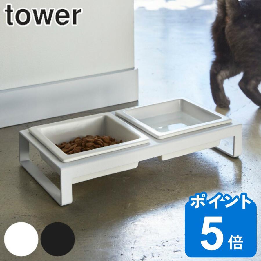 ペットフードボウルスタンドセット タワー 商店 tower 山崎実業 犬 猫 食器 2皿 スタンド付き エサ 入れ 餌入れ ペット 餌 激安 フードボウル えさ 水入れ