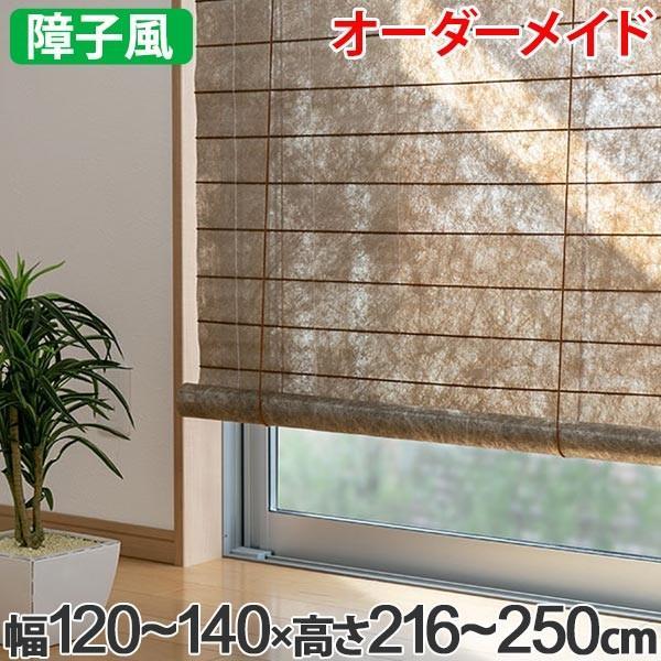 最高品質の 和風 ロールスクリーン ゴールド オーダーメイド 和風 幅120〜140×高さ216〜250cm 風和璃 ゴールド カラー障子風スクリーン ( ) ロールカーテン すだれ 簾 日除け 日よけ ), 自家製ジャム ハウスサンアントン:39cff256 --- grafis.com.tr