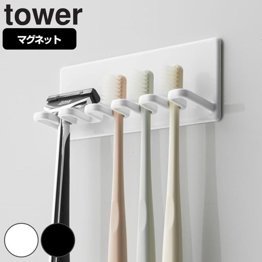 歯ブラシスタンド マグネットバスルーム歯ブラシホルダー5連 タワー tower 歯ブラシホルダー 安心と信頼 歯ブラシ立て 完売