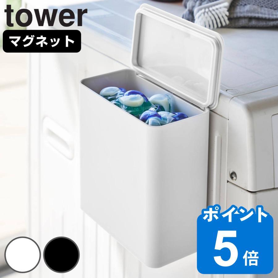 <セール&特集> 収納 マグネット 磁石 マグネット洗濯洗剤ボールストッカー タワー tower ホワイト 洗濯 洗剤 ブランド激安セール会場 収納用品