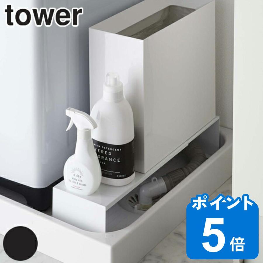 ラック 隙間収納 人気 伸縮 洗濯機隙間ラック タワー tower すき間収納 スリム ランドリー収納 すきま収納 伸縮ラック 幅15cm 超激安特価