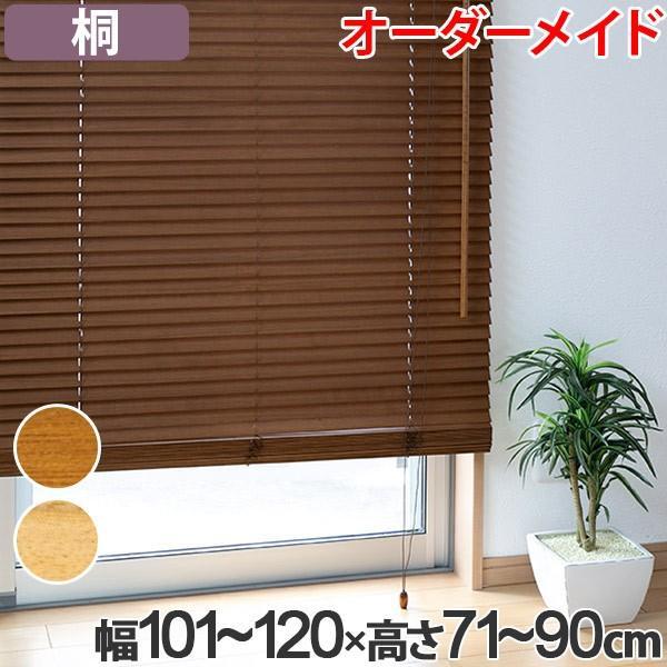 ウッドブラインド 桐 サイズオーダー 幅101〜120×高さ71〜90 ( 木製ブラインド 桐ブラインド ブラインド )