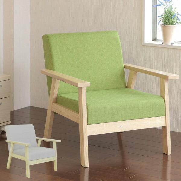 ソファ 1人掛け 木製フレーム 幅66cm ファブリック 肘掛け ( ソファー 椅子 イス )