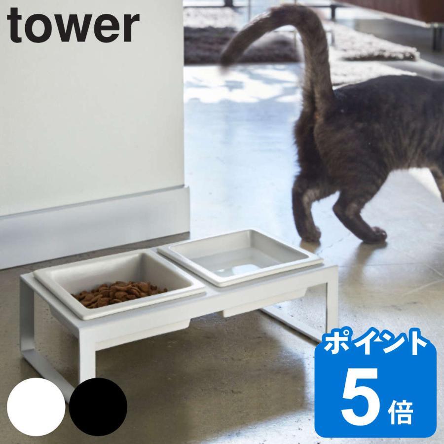 ペットフードボウルスタンドセット トール タワー tower 山崎実業 犬 猫 日本最大級の品揃え 食器 エサ入れ フードボウル 水入れ スタンド付き ペット 激安超特価 餌入れ 2皿