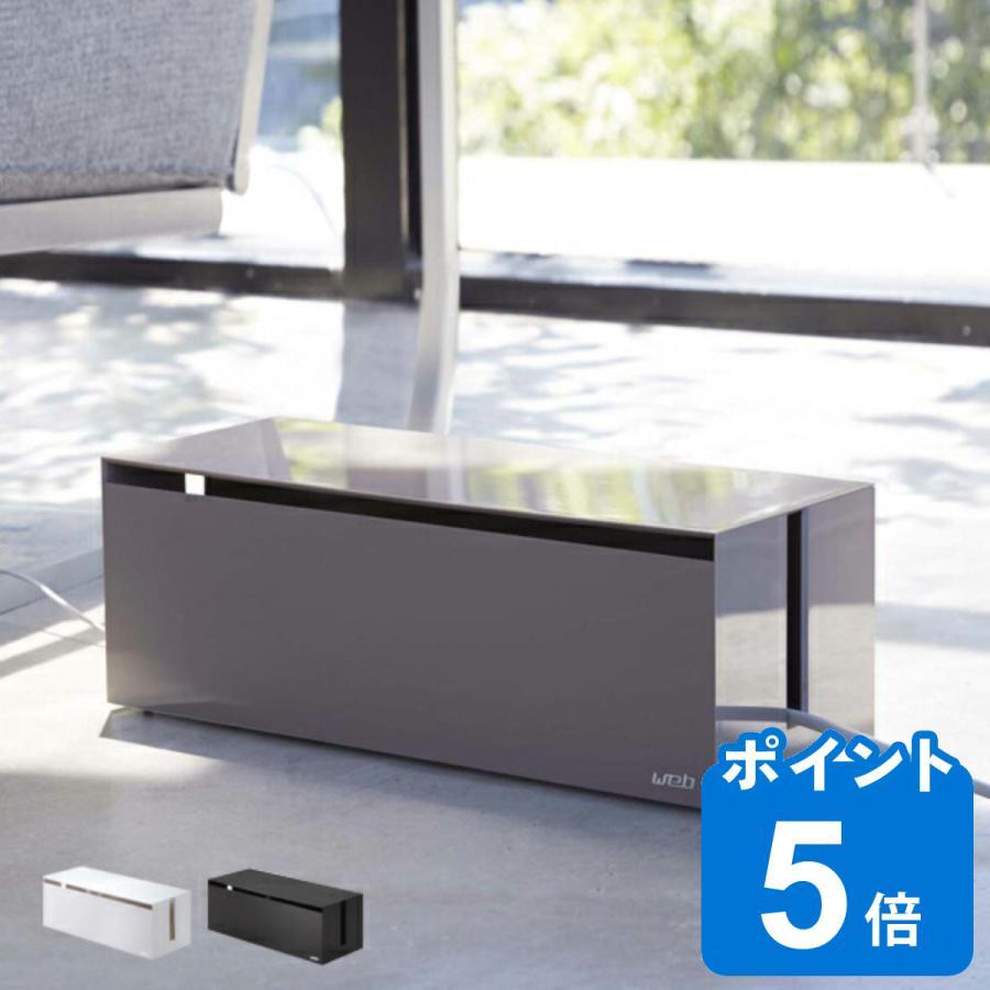 ケーブルボックス ケーブル収納 <セール&特集> ウェブL コード収納 ケーブルタップ収納 コードケース 登場大人気アイテム タップボックス ボックス