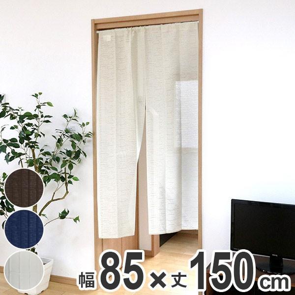 暖簾 のれん 防炎加工のれん 85×150cm 仕切り 目隠し 間仕切り 安心の実績 高価 有名な 買取 強化中