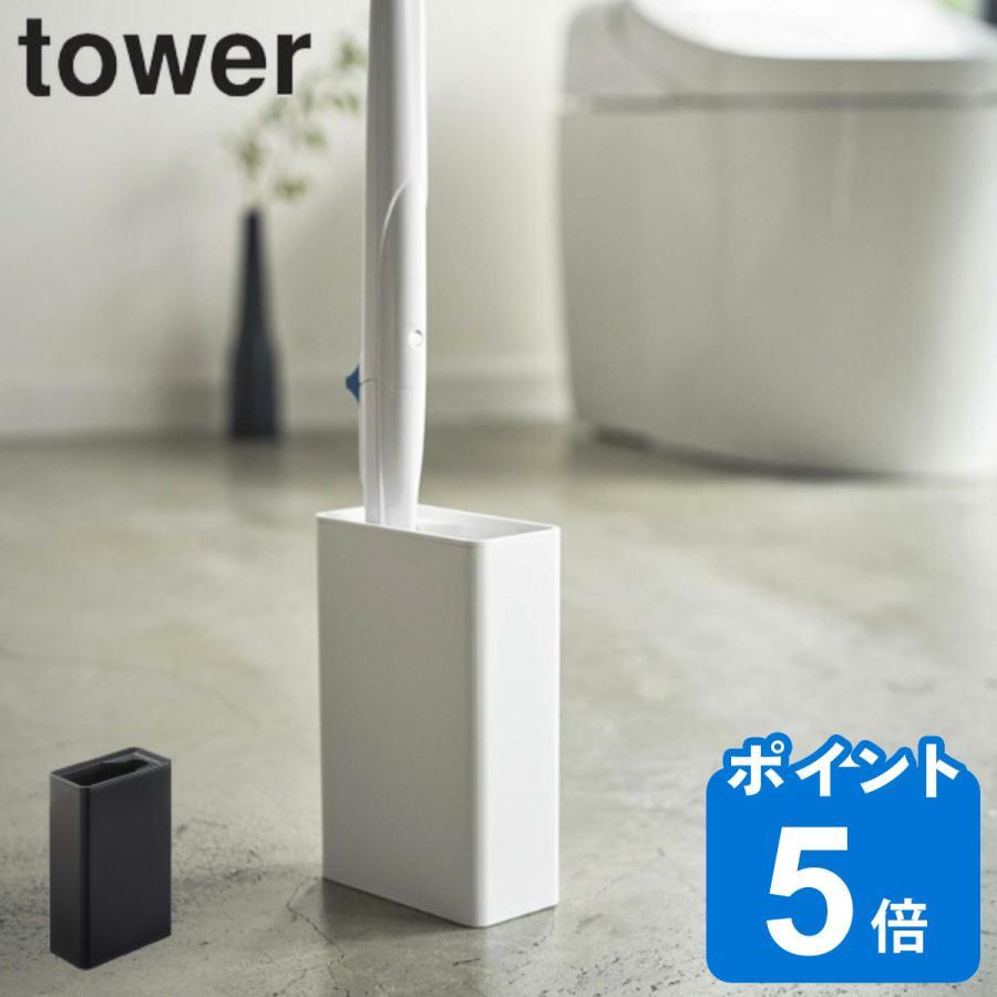 流せるトイレブラシ スタンド タワー TOWER トイレブラシ 収納 トイレ ブラシ トイレブラシスタンド スリム ファクトリーアウトレット セール ケース