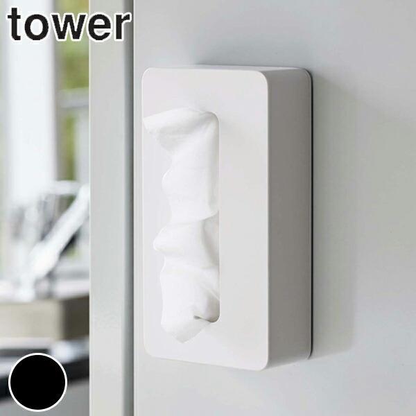 ペーパーホルダー マグネット コンパクトティッシュケース tower おしゃれ タワー ティッシュケース 商舗 山崎実業 ティッシュカバー ソフトパック