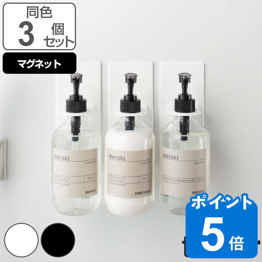 マグネットディスペンサーホルダー タワー ファクトリーアウトレット tower バスルーム ディスペンサー 送料込 マグネット セット ホルダー ボトル
