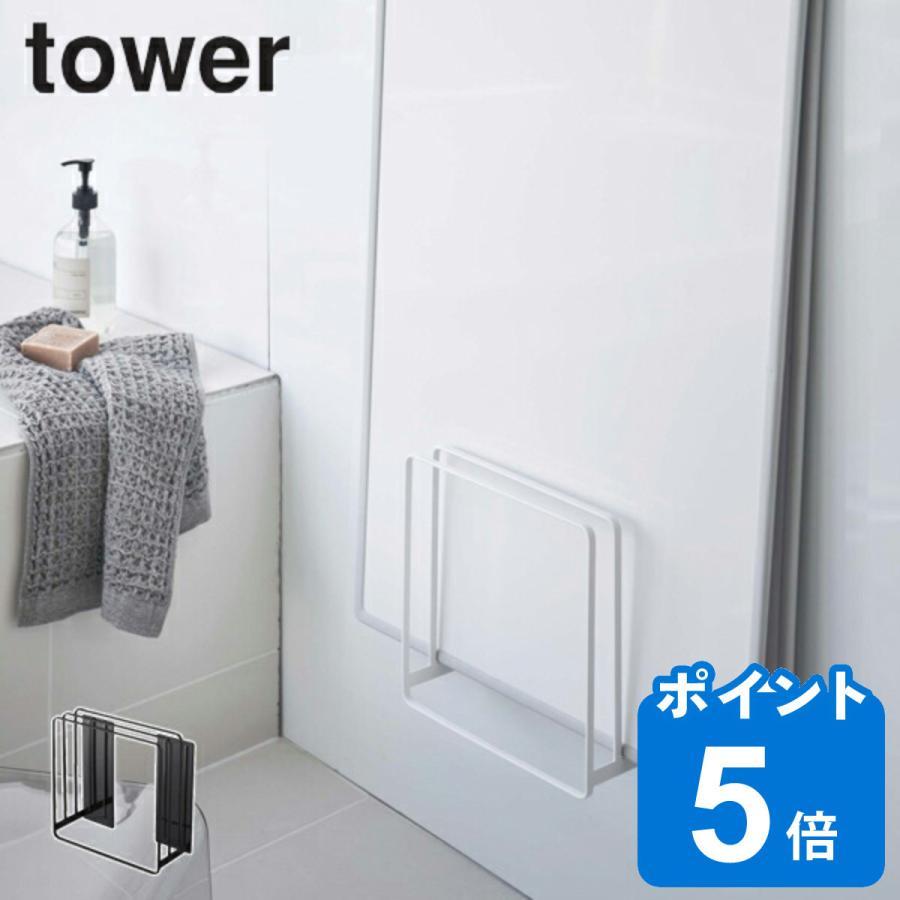 風呂ふたスタンド 乾きやすいマグネット タワー tower 通販 風呂ふた 当店は最高な サービスを提供します ホルダー 風呂蓋ラック 風呂蓋 バスルーム 風呂フタ