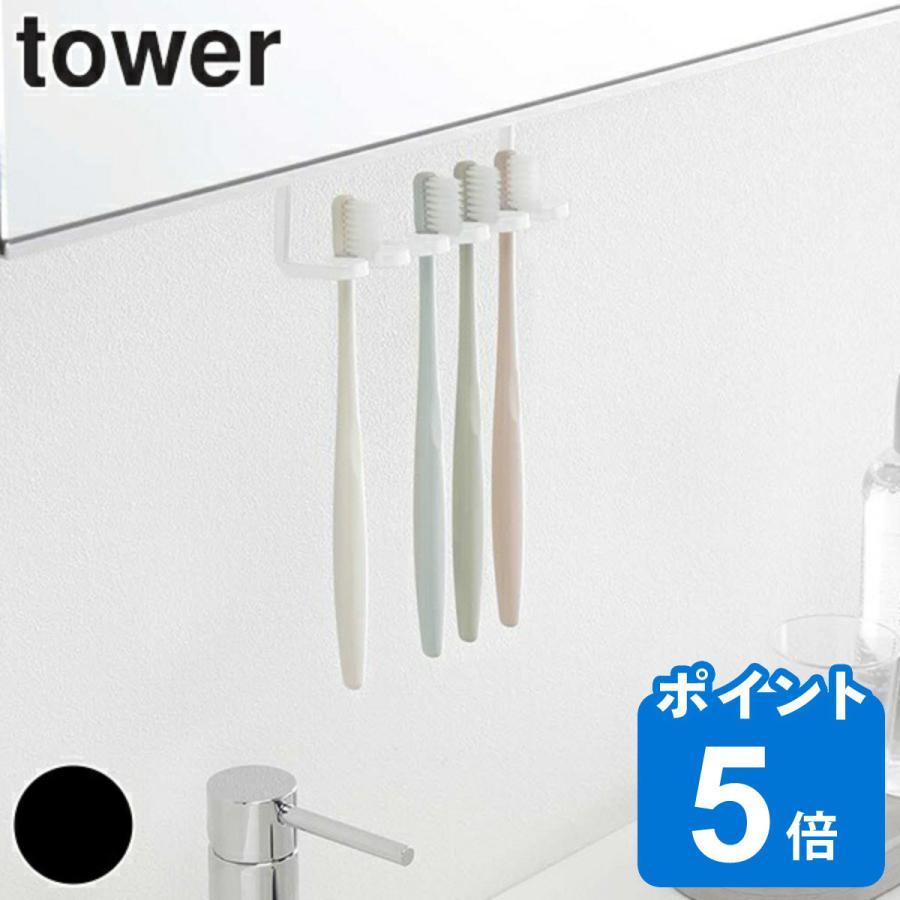 洗面収納 洗面戸棚下歯ブラシホルダー 5連 タワー 新着セール テレビで話題 tower 吊り下げ 洗面所 歯ブラシホルダー ホルダー 歯ブラシ立て 歯ブラシ