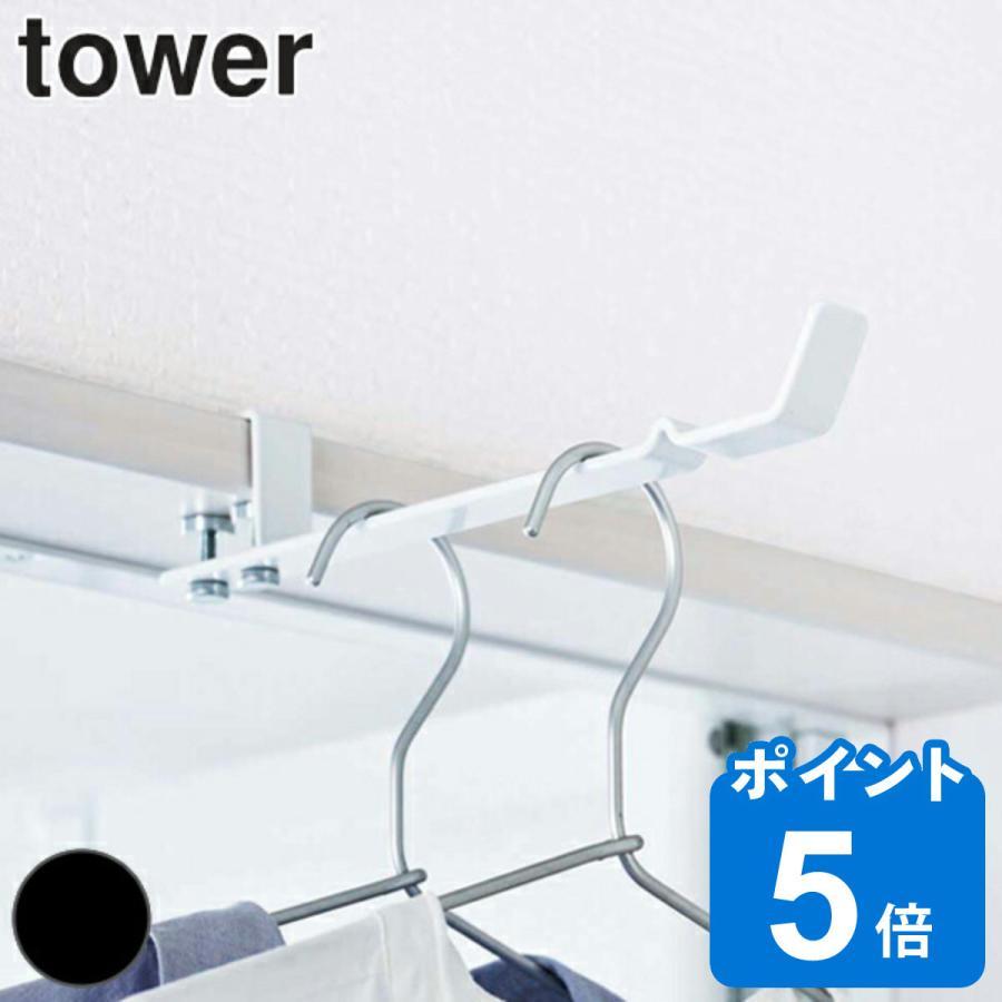 正規品送料無料 洗濯ハンガー 室内干しハンガー タワー tower 期間限定特別価格 ランドリーハンガー 鴨居 部屋干し 室内干し ハンガーフック