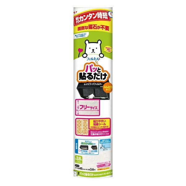 レンジフードフィルター フリーサイズ 3.6m ぱっと貼るだけ 日本メーカー新品 ふんわり 換気扇フィルター レンジフィルター 激安 レンジフード用カバー