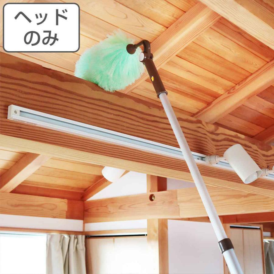 ホコリとり 高所清掃シリーズ モップ 角度調整 外壁 天井 払い 埃 ほこり 高いところ 吹き抜け 清掃 メーカー公式ショップ 高所 吹抜け 掃除道具 定番キャンバス 便利グッズ 掃除