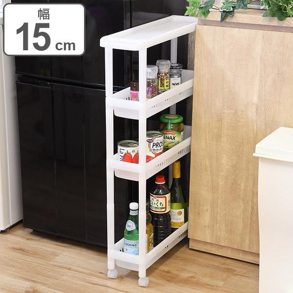 隙間収納 キッチンワゴン 幅15cm スリム 引き出しやすい取っ手付き 収納 スリムワゴン 専門店 Seasonal Wrap入荷 キッチン 隙間 キャスター付き