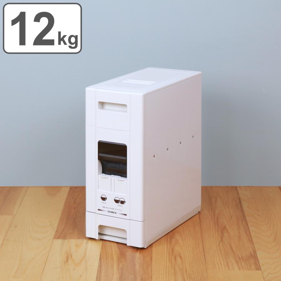 米びつ 1合計量 10kg用 無洗米対応 お気に入り コンパクトライスディスペンサー 12kg 米櫃 ライスボックス おすすめ 無洗米兼用 卸直営