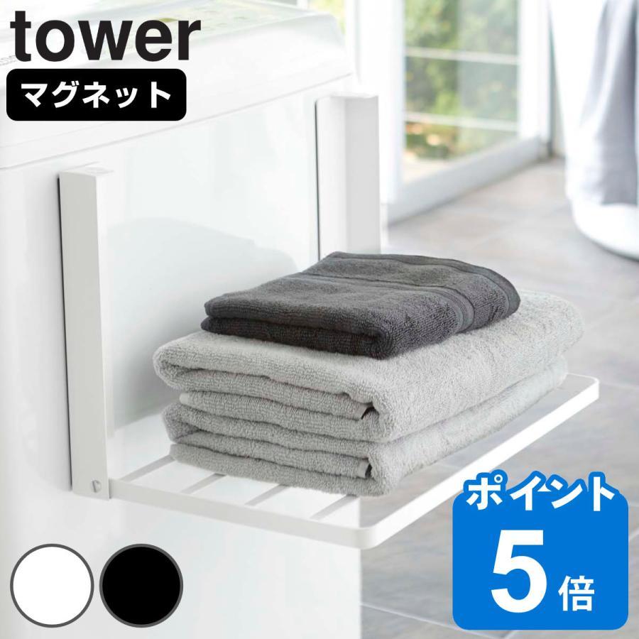 洗濯機横マグネット折り畳み棚 タワー 引き出物 tower マグネット 洗濯機 山崎実業 ラック 磁石 洗面所 棚 洗濯機ラック ご注文で当日配送 折りたたみ