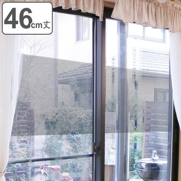 窓貼りシート メッシュタイプ シルバー 46cm丈×90cm 遮熱 目隠し シート 買取 目隠しフィルム 2020秋冬新作 窓ガラス用 フィルム 窓
