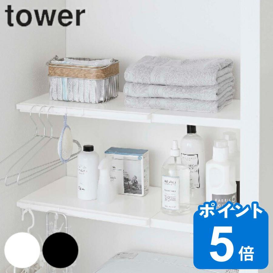 ランドリーラック L 定番 幅46.5cm〜90cm おすすめ特集 伸縮 つっぱり棒用棚板 タワー tower 洗濯機 山崎実業 洗濯機ラック トイレラック