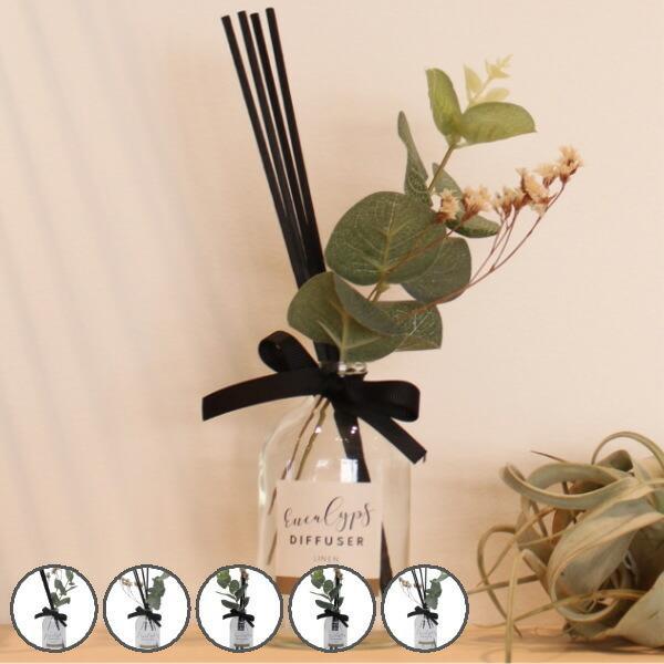 ディフューザー 新作送料無料 スティック 花 植物 ユーカリ リードディフューザー アロマディフューザー 芳香剤 賜物 インテリア 置物