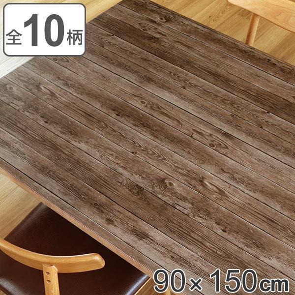テーブルデコレーション 貼ってはがせる 保障 90cm×150cm お金を節約 テーブルクロス 撥水加工 ビニール 日本製 食卓 机 木目調 保護シート テーブルシート テーブル