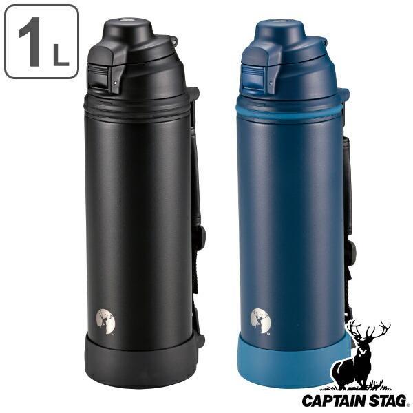 水筒 1L スポーツドリンク対応 CAPTAIN STAG マーケット キャプテンスタッグ 割り引き HD スポーツボトル スポーツジャグ ステンレスボトル 保冷専用 直飲み