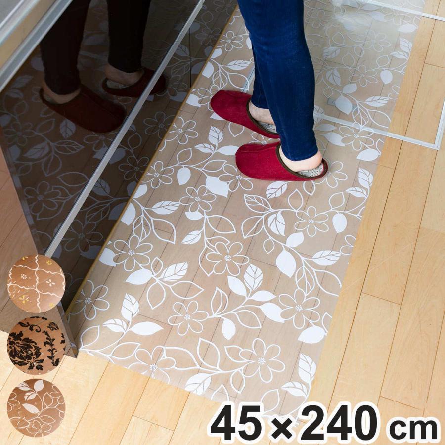 キッチンマット 美品 45cmx240cm 柄物 透明キッチンマット ふるさと割 拭ける クリア フリーカット 拭けるキッチンマット キッチン マット キッチン用マット 台所マット