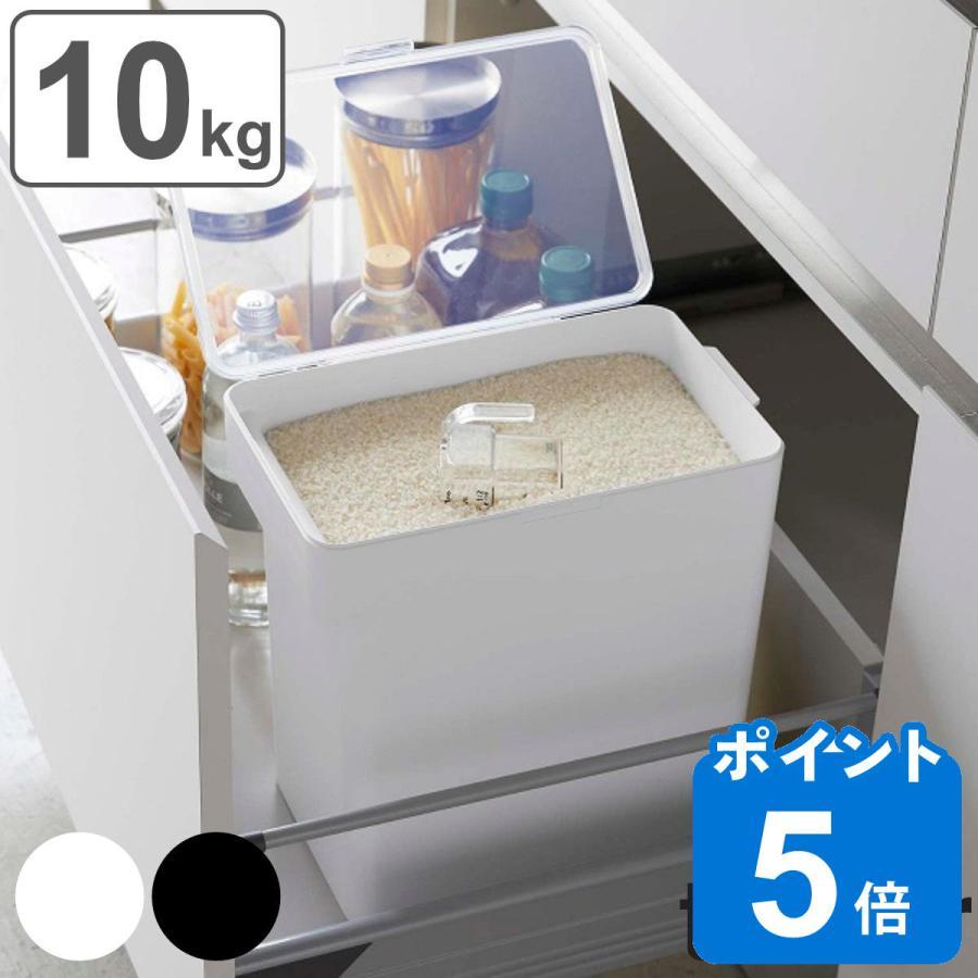 密閉米びつ タワー tower 優先配送 10kg 計量カップ付き 特価キャンペーン 山崎実業 米びつ 密閉 お米収納 こめびつ 米櫃 ライスボックス スリム