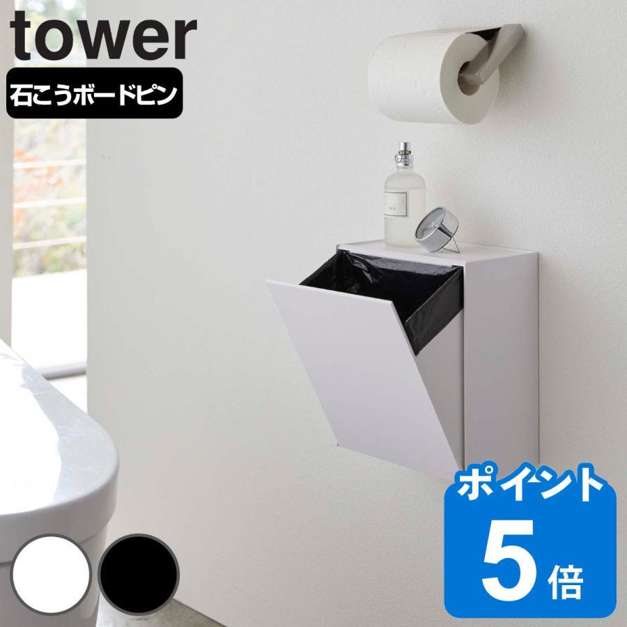 ウォールトイレポット 収納ケース タワー tower トイレポット トイレ収納 永遠の定番モデル スリム 期間限定今なら送料無料 山崎実業 ゴミ箱 スマホ置き 収納 トイレ サニタリーポット