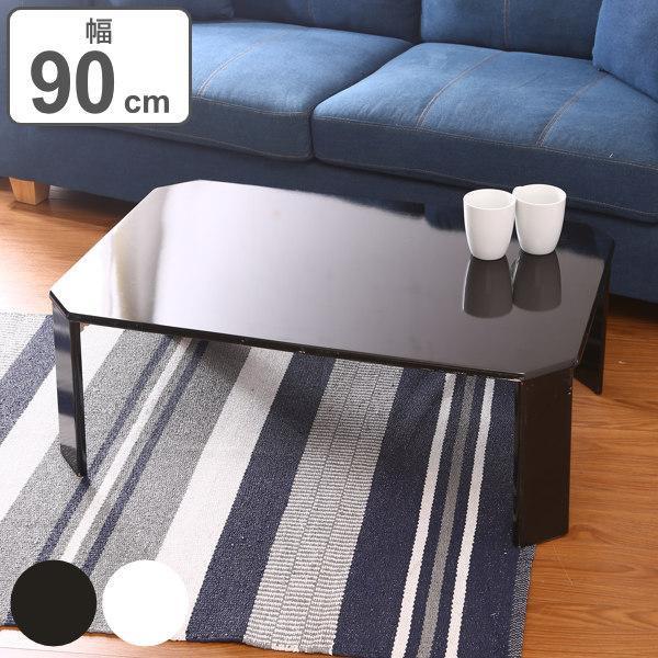 ローテーブル 幅90cm 折りたたみテーブル 送料無料 激安 お買い得 キ゛フト UV塗装 センターテーブル 鏡面 テーブル 折れ脚テーブル 折り畳み 半額 幅 机 90 座卓 折りたたみ 折り畳みテーブル