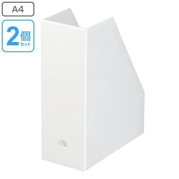 5☆好評 ファイルケース 約 幅11×奥行25×高さ32cm ステイト ワイド 縦型 前開き ファイルボックス 白 評価 2個セット ファイルスタンド インテリア 収納