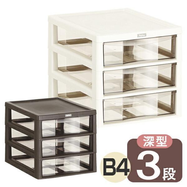 レターケース B4 深型 3段 正規品送料無料 書類ケース 書類収納 書類 収納ボックス ケース 棚 輸入 整理 透明 収納 収納ケース