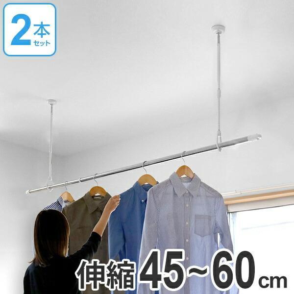 室内物干し 吊下げ型室内物干 長さ45cm〜60cm 伸縮 35%OFF 吊り下げ 部屋干し 天井 通販 激安 2本セット