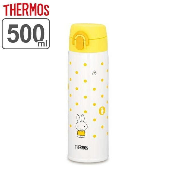 水筒 調乳ポット 500ml ミッフィー